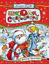 Андрей Усачев -Школа снеговиков
