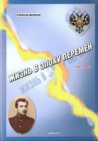 Станислав Далецкий -Жизнь в эпоху перемен. Книга первая