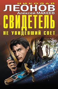 Николай Леонов -Свидетель, не увидевший свет (сборник)