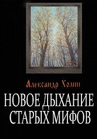 Александр Холин - Новое дыхание старых мифов