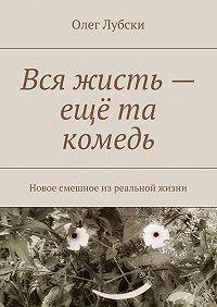 Олег Лубски -Вся жисть– ещё та комедь. Новое смешное изреальной жизни