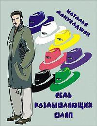 Наталья Манусаджян -Семь размышляющих шляп