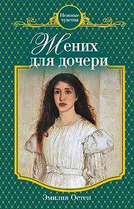Эмилия Остен -Жених для дочери