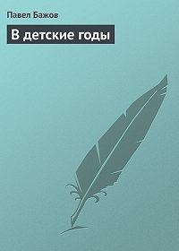 Павел Бажов -В детские годы
