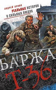 Андрей Орлов -Баржа Т-36. Пятьдесят дней смертельного дрейфа