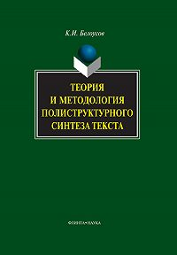 Константин Игоревич Белоусов -Теория и методология полиструктурного синтеза текста