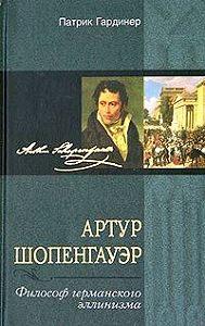 Патрик Гардинер -Артур Шопенгауэр. Философ германского эллинизма