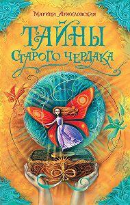 Марина Аржиловская -Тайны старого чердака