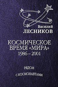 Василий Сергеевич Лесников -Космическое время «Мира»