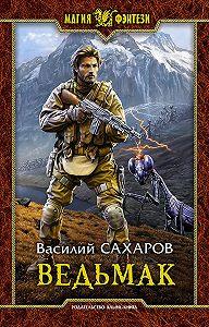Василий Сахаров -Ведьмак