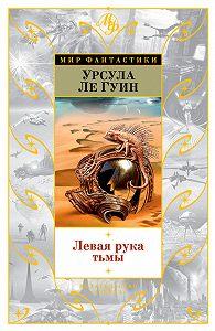 Урсула Ле Гуин - Левая рука тьмы (сборник)