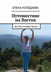 Елена Козодаева -Жизнь артиста. Восток иЗапад. Часть 5