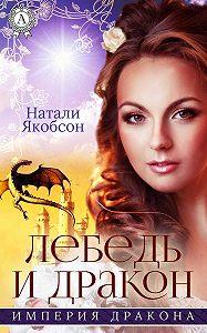 Натали Якобсон -Лебедь и дракон