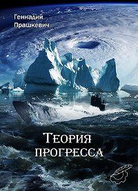 Геннадий Прашкевич -Теория прогресса