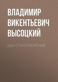 Владимир Высоцкий -Два стихотворения