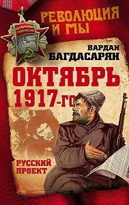 В. Э. Багдасарян -Октябрь 1917-го. Русский проект