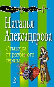Наталья Александрова -Отмычка от разбитого сердца