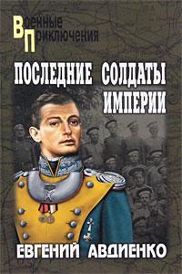 Авдиенко Евгений Викторович -Последние солдаты империи