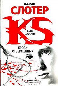 Карин Слотер -Кровь отверженных
