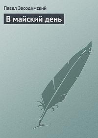 Павел Засодимский -В майский день