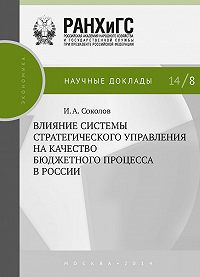 И. Соколов -Влияние системы стратегического управления на качество бюджетного процесса в России