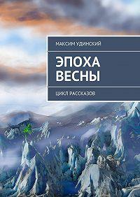 Максим Удинский -Эпоха весны