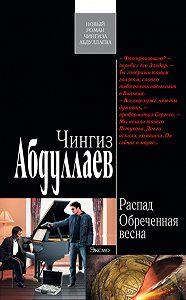 Чингиз Абдуллаев -Обреченная весна