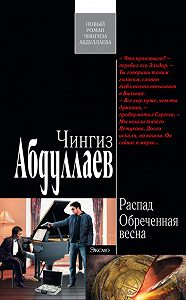 Чингиз Акифович Абдуллаев -Обреченная весна