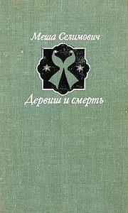 Меша Селимович -Дервиш и смерть