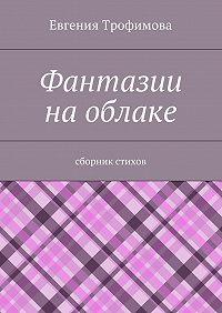 Евгения Трофимова -Фантазии наоблаке