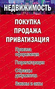 Елена Михайловна Филиппова -Недвижимость: покупка, продажа, приватизация
