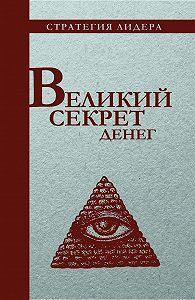 С. Макаренков -Великий секрет денег. Цитатник для руководителя