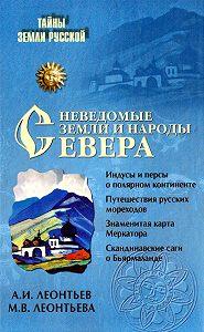 Александр Иванович Леонтьев -Неведомые земли и народы Севера