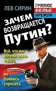 Лев Сирин -Зачем возвращается Путин? Всё, что вы хотели знать о ВВП, но боялись спросить