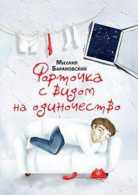 Михаил Барановский -Форточка с видом на одиночество (сборник)