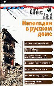 Сергей Телегин -Неполадки в русском доме