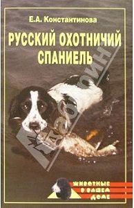 Екатерина Константинова -Русский охотничий спаниель