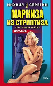 Михаил Серегин - Маркиза из стриптиза