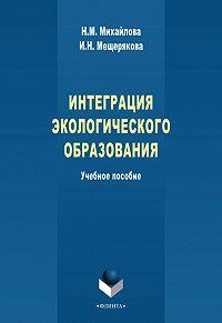 И. Мещерякова -Интеграция экологического образования. Учебное пособие