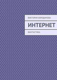 Виктория Бородинова -Интернет. Фантастика
