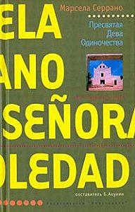 Марсела Серрано -Пресвятая Дева Одиночества