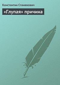 Константин Станюкович -«Глупая» причина