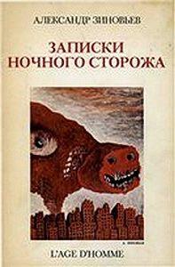 Александр Зиновьев -Записки ночного сторожа