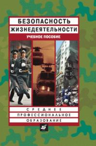 Анатолий Тихонович Смирнов -Безопасность жизнедеятельности: учебное пособие
