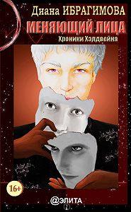 Диана Ибрагимова -Меняющий лица (Хроники Хэлдвейна)