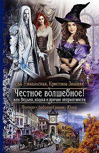 Ева Геннадьевна Никольская -Честное волшебное! или Ведьма, кошка и прочие неприятности
