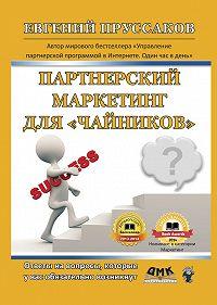 Евгений Пруссаков -Парнерский маркетинг для «чайников». Ответы на вопросы, которые у вас обязательно возникнут