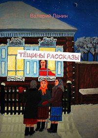 Валерий Ланин -Тёщины рассказы