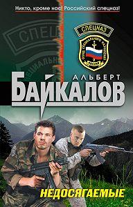 Альберт Байкалов -Недосягаемые