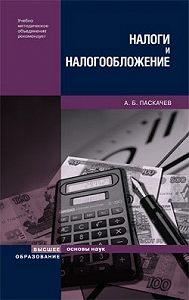 Асламбек Паскачев -Налоги и налогообложение